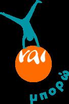 ΝΑΙ ΜΠΟΡΩ ! Logo